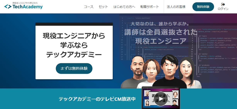 プログラミングスクール_おすすめ_社会人_techacademy_テックアカデミー