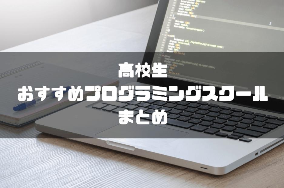 プログラミングスクール_おすすめ_高校生_まとめ