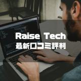 Raise Tech(レイズテック)の最新口コミ評判を公開!人気コース料金も完全網羅