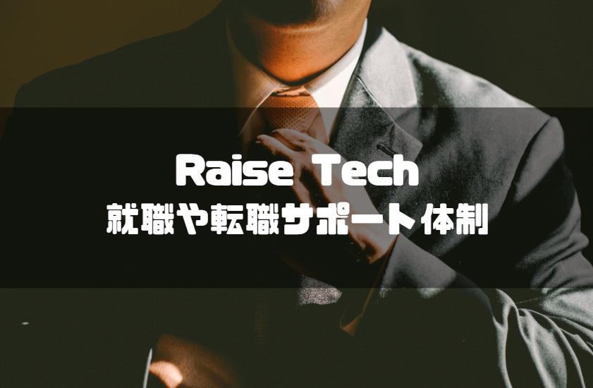 raise_tech_レイズテック_就職や転職サポート体制