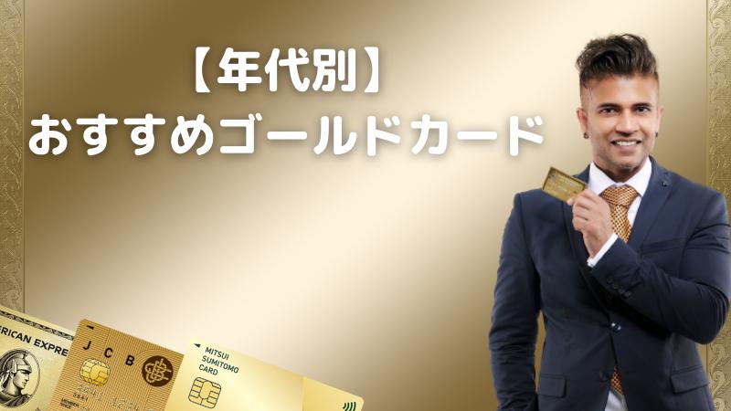 年代別_おすすめゴールドカード
