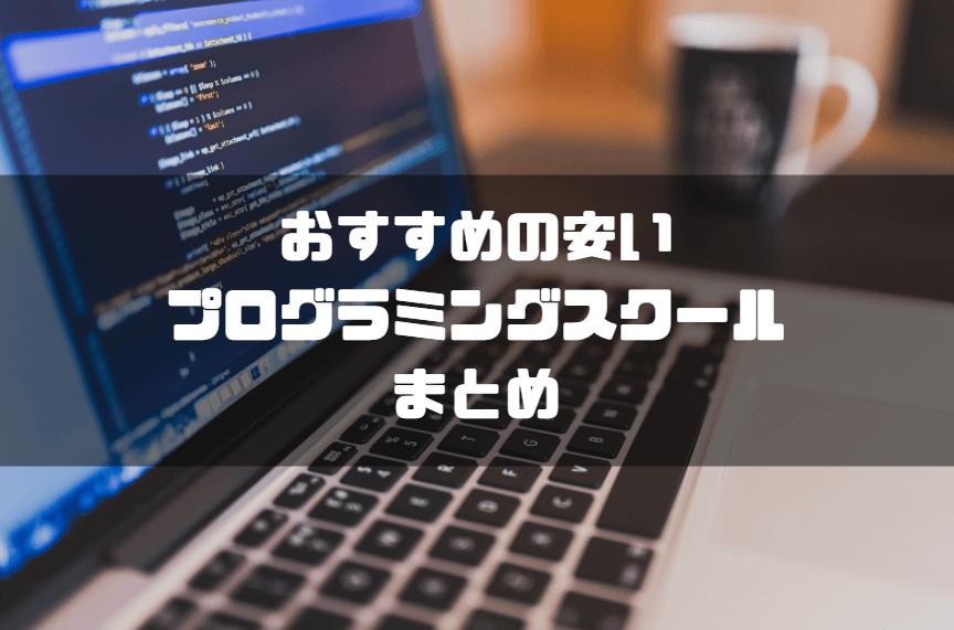 プログラミングスクール_安い_おすすめ_まとめ