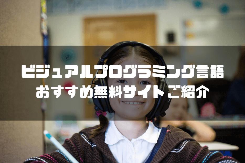 プログラミングスクール_子ども_ビジュアルプログラミング言語が学べる無料サイトまとめ
