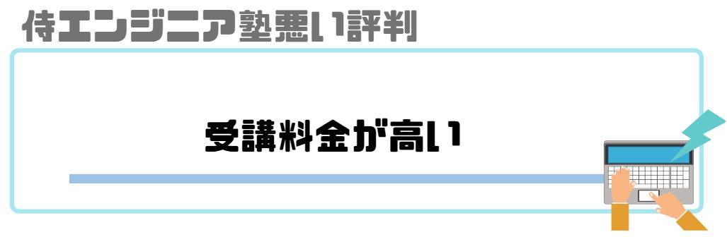 侍エンジニア塾_悪い評判_受講料金が高い