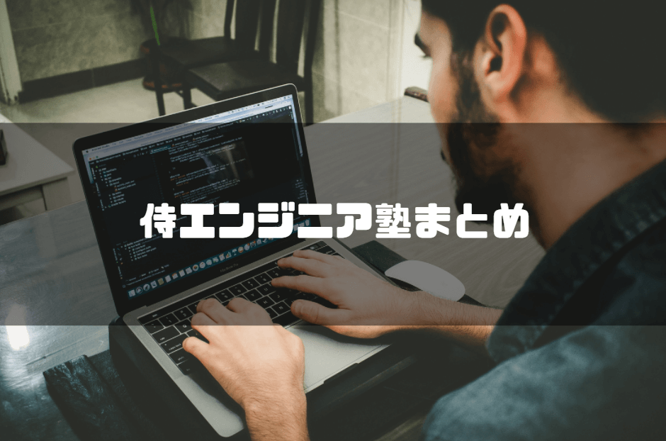 侍エンジニア塾_評判_まとめ