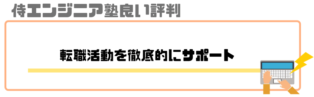 侍エンジニア塾_良い評判_転職活動を徹底的にサポート