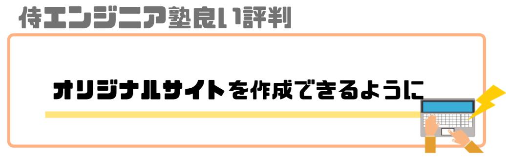 侍エンジニア塾_良い評判_オリジナルなサービスを作成できるようになる