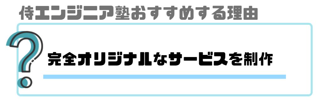 侍エンジニア塾_評判_オススメの理由_オリジナルなサービスを作成