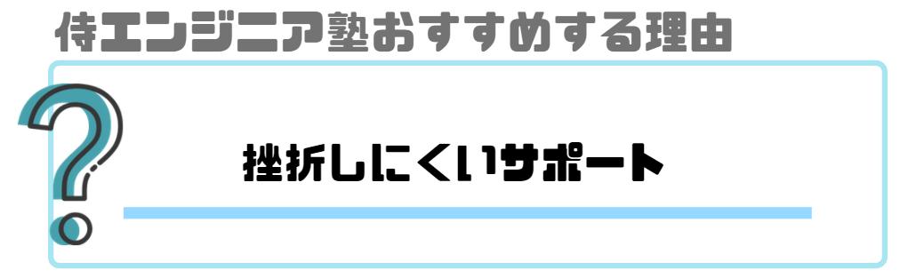 侍エンジニア塾_評判_オススメの理由_挫折しにくいサポート