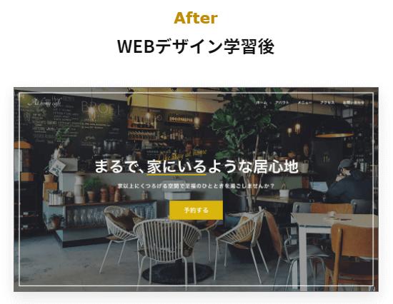 侍エンジニア塾_評判_webデザインコース受講後デザイン