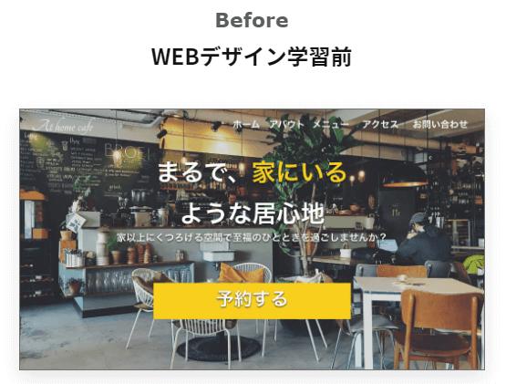 侍エンジニア塾_評判_webデザインコース受講前デザイン