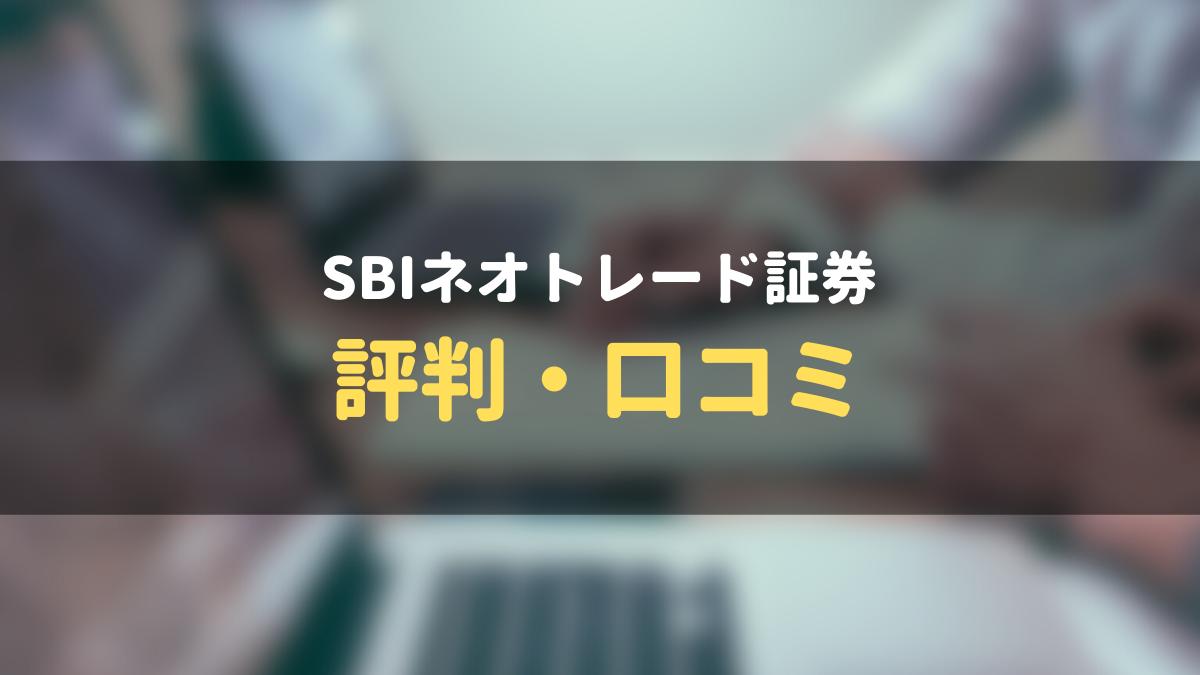 SBIネオトレード証券_評判