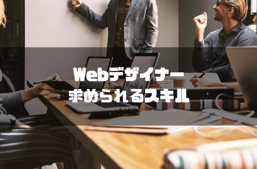 webデザイン_スクール_webデザイナーに求められるスキル
