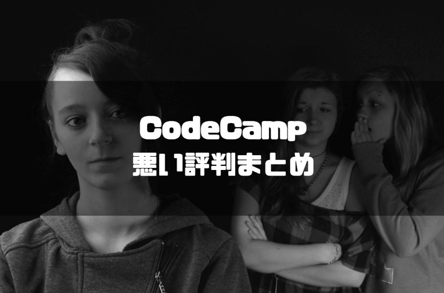 code_camp_コードキャンプ_悪い口コミ評判まとめ