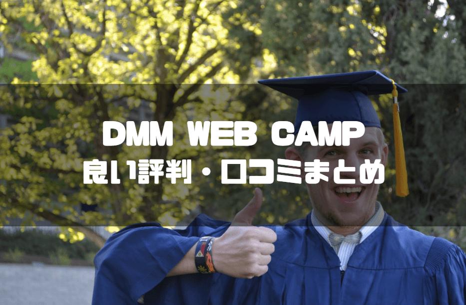 dmm_web_camp_良い評判口コミまとめ