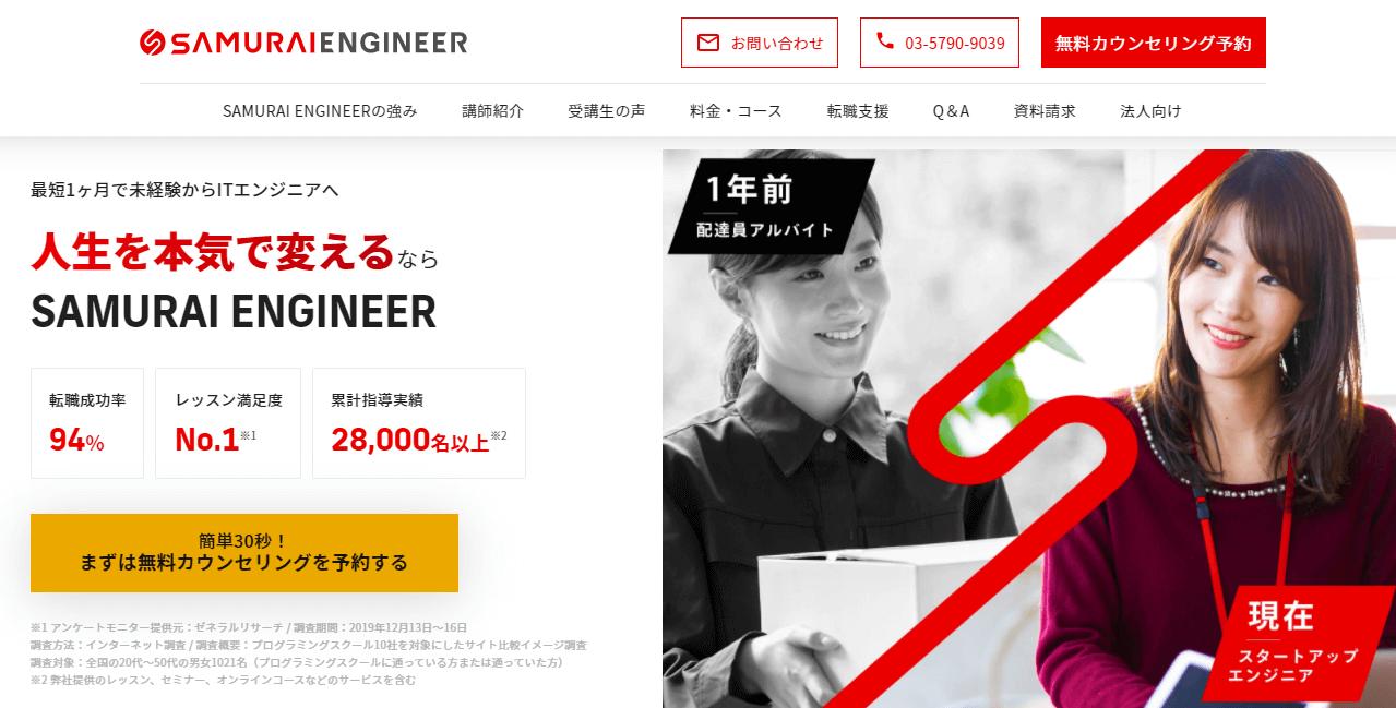 侍エンジニア塾_評判_料金コースを徹底解説