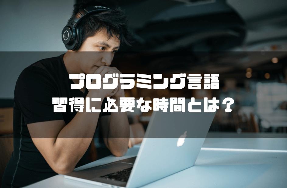 プログラミングスクール_おすすめ_社会人_プログラミング習得に必要な学習時間