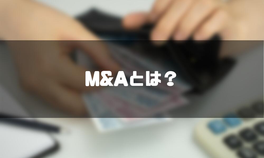 東京_MA_とは