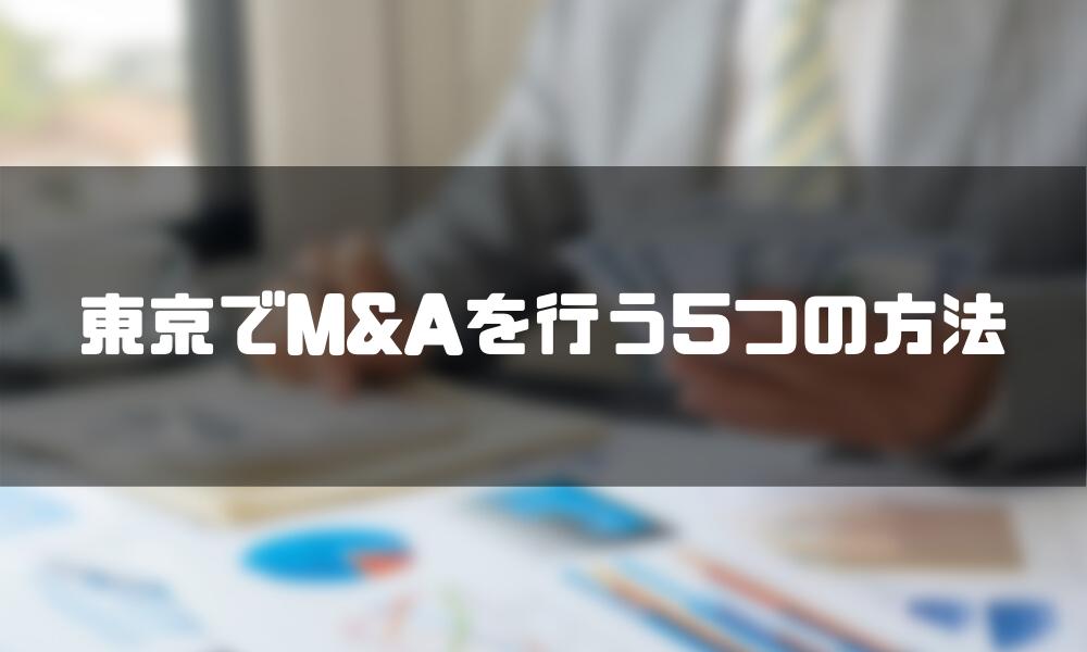 東京_MA_方法