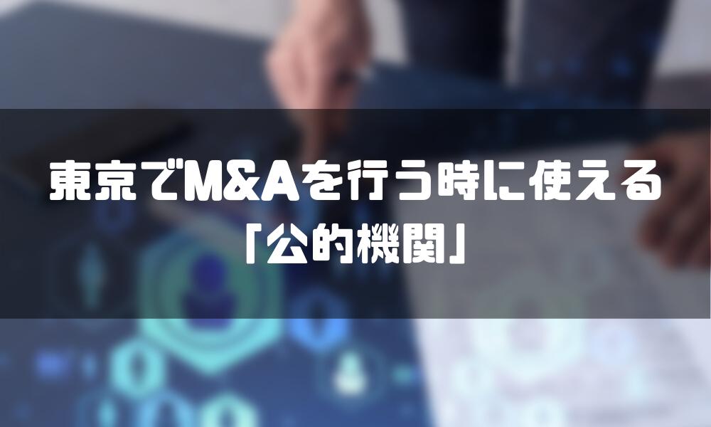 東京_MA_公的機関