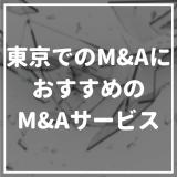東京_MA_アイキャッチ
