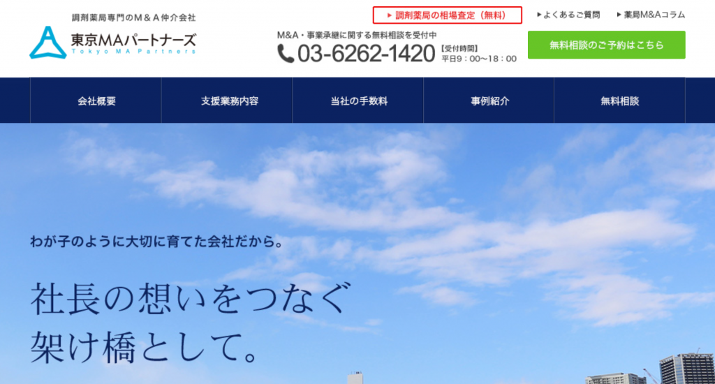 東京_MA_パートナーズ