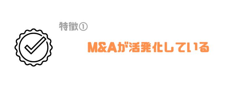 東京_MA_活性化