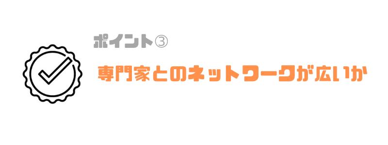 東京_MA_専門家