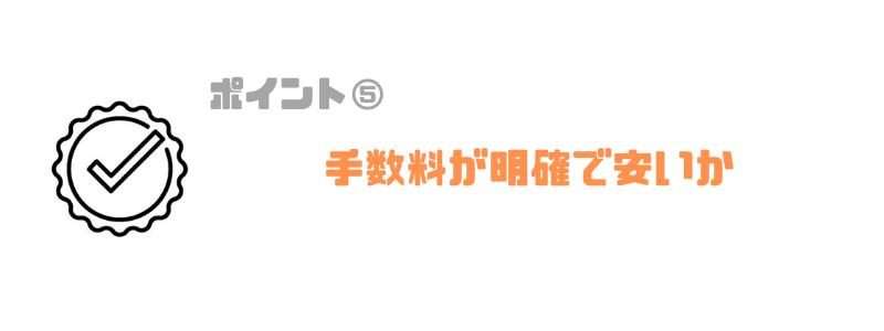 東京_MA_手数料
