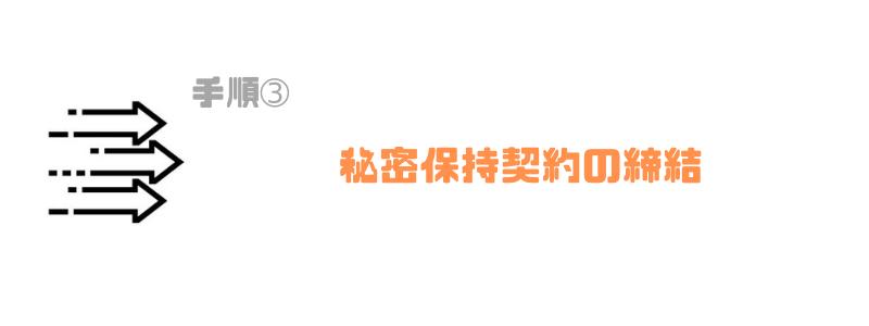 東京_MA_秘密保持契約