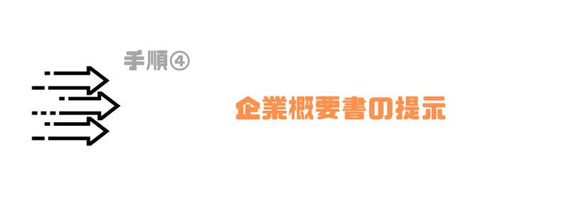東京_MA_企業概要書