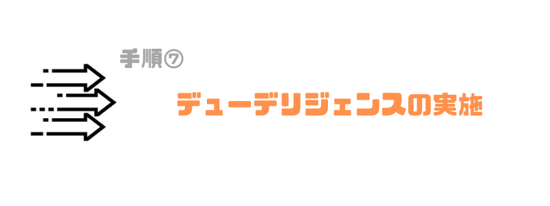 東京_MA_デューデリジェンス