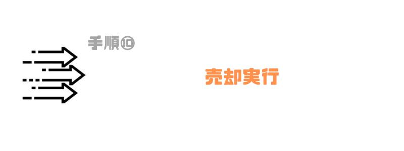 東京_MA_売却実行