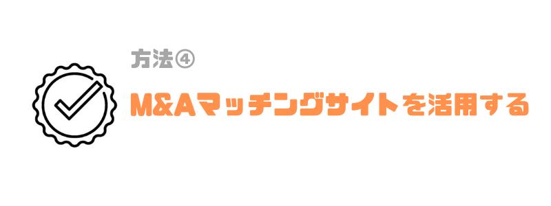東京_MA_マッチング