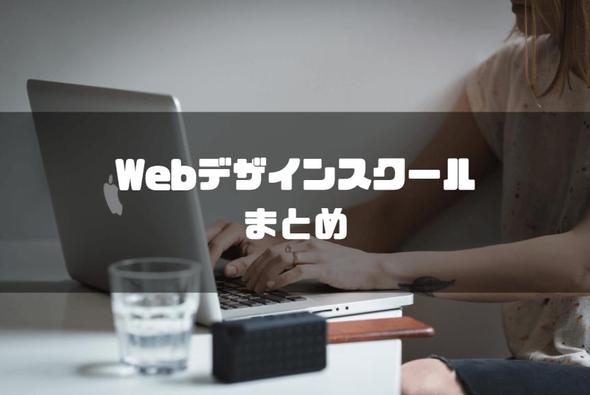 webデザイン_スクール_まとめ