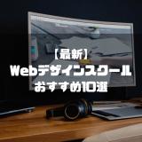 【最新】Webデザインスクールおすすめ11選を徹底比較|選び方から必要なスキル
