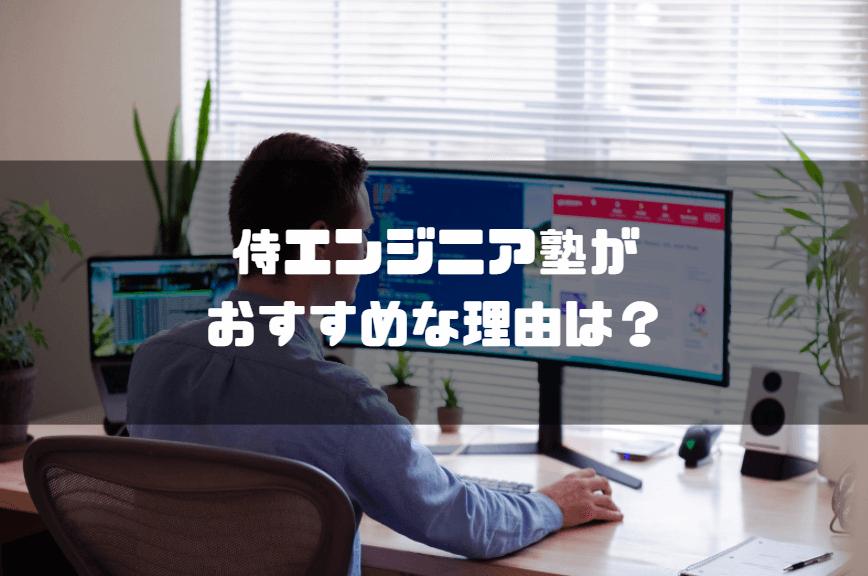 侍エンジニア塾_評判_選ばれる理由