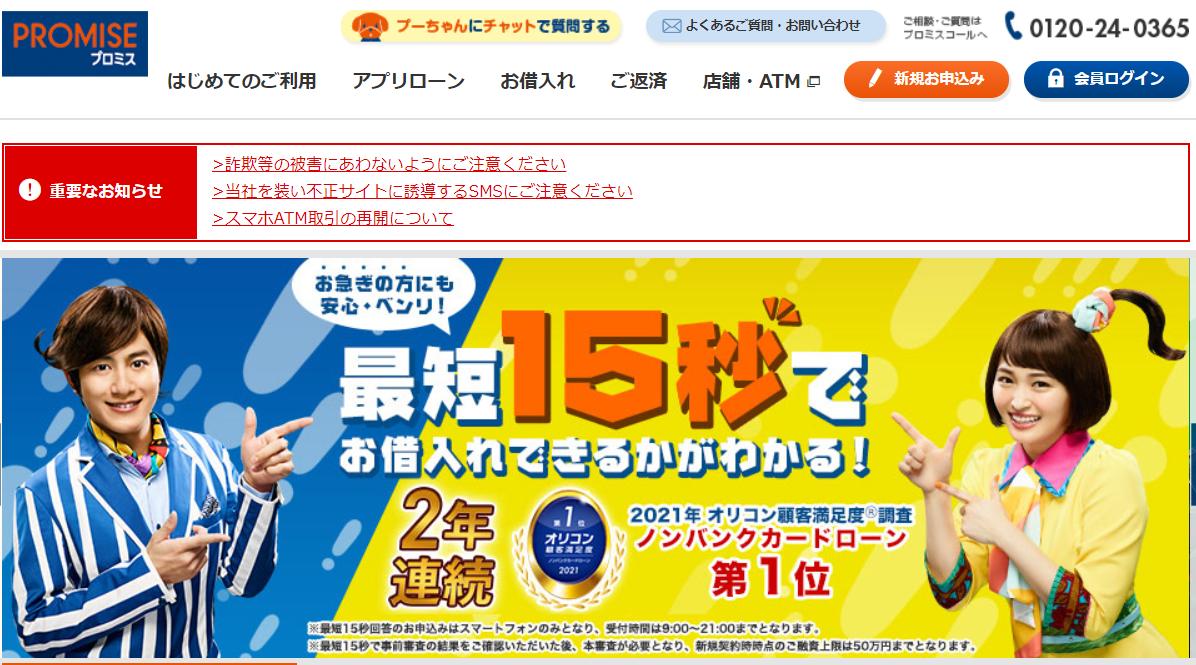 横浜銀行カードローン プロミス「フリーキャッシング」