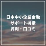 日本中小企業金融サポート機構のファクタリングの評判や手数料、審査通過率とは?