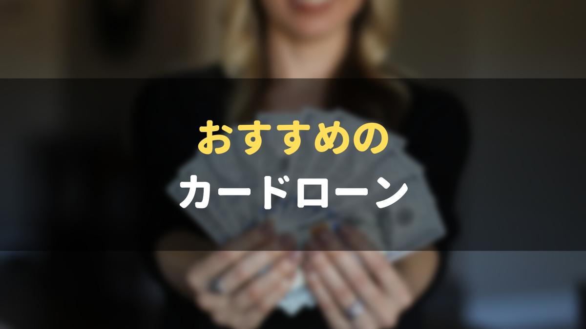 横浜銀行以外のおすすめのカードローン5選