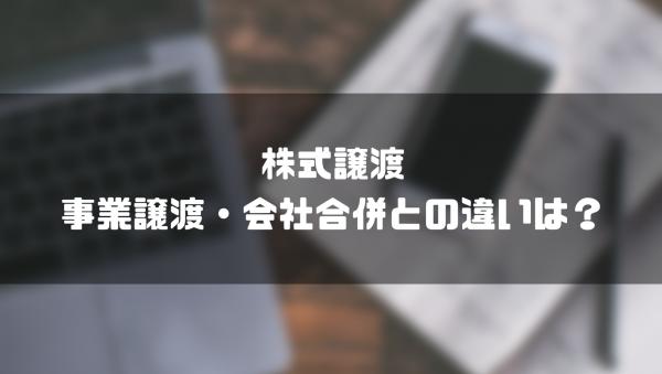 株式譲渡_とは_事業譲渡_会社合併_違い