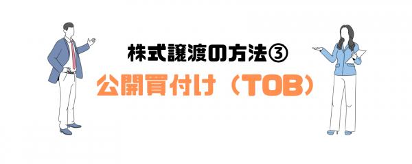 株式譲渡_とは_方法_手法_公開買付け_TOB