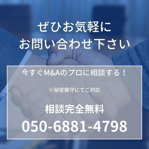 M&A_電話