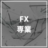 FX_専業_サムネイル