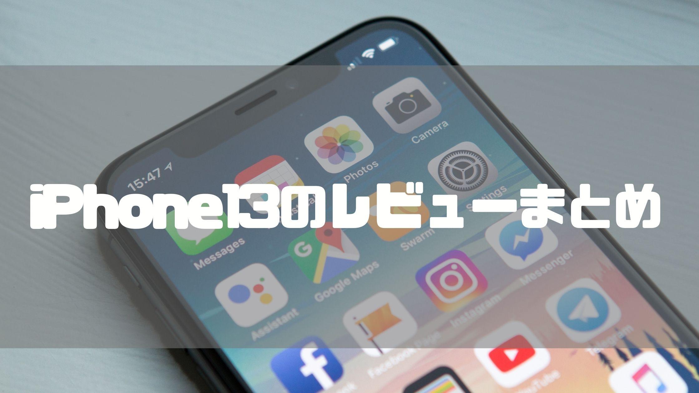 iPhone13_レビュー_まとめ