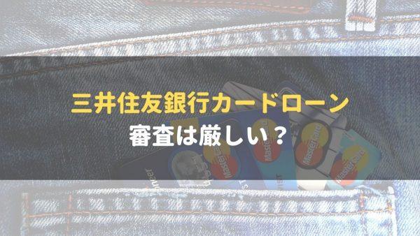 三井住友銀行_カードローン_審査_厳しい
