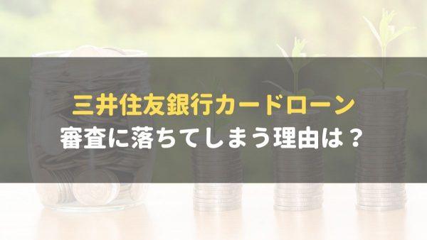 三井住友銀行_カードローン_審査_落ちてしまう_理由