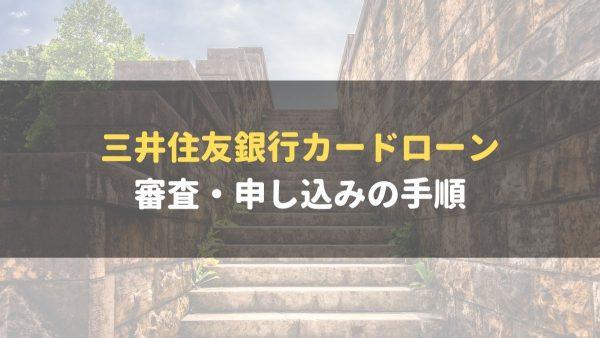 三井住友銀行_カードローン_審査_申し込みの手順