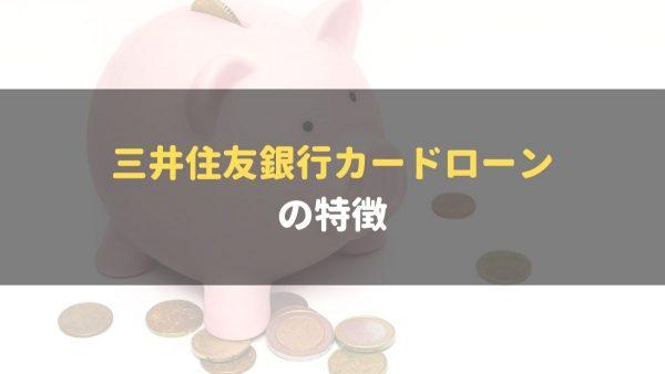 三井住友銀行_審査_特徴