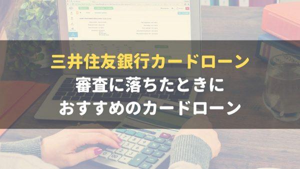 三井住友銀行_審査_おすすめ_カードローン